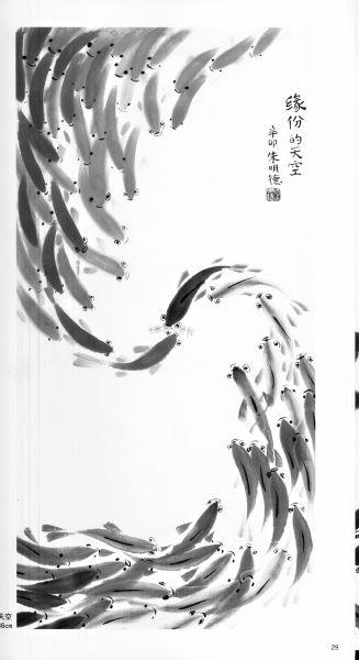 中国画水墨鱼画法步骤图