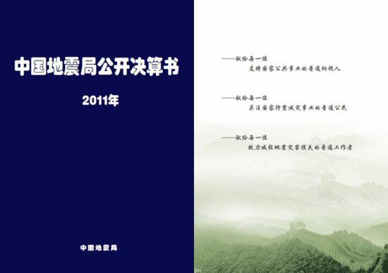 中国地震局公开2011年决算书