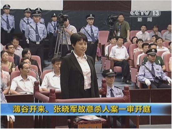 薄谷开来、张晓军故意杀人案一审开庭。