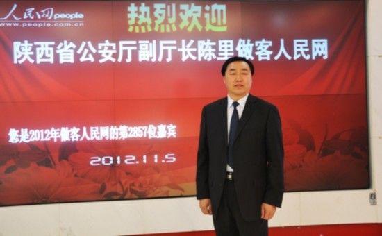 陕西省公安厅副厅长、三农问题专家陈里。