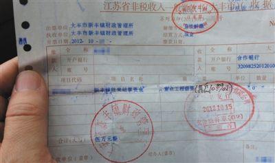 """大丰市新丰镇向社会人员借款的单据,上面标明为""""重点工程借资""""。新京报记者 涂重航 摄"""
