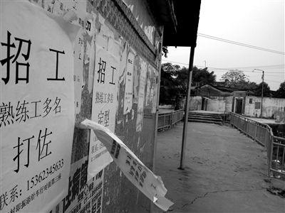 刘双云住过的文光村,墙上贴着招工启事。