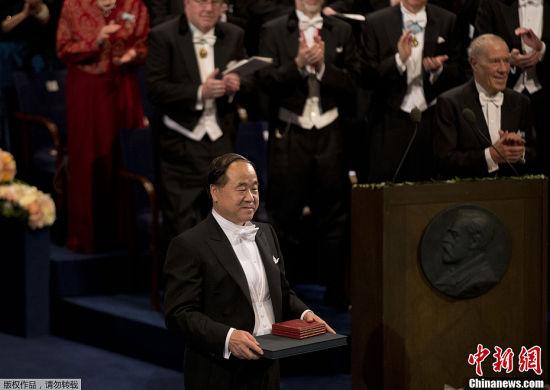 当地时间12月10日,2012年诺贝尔颁奖仪式在瑞典斯德哥尔摩音乐厅举行。图为莫言身着黑色燕尾服手捧诺贝尔奖证书、奖章和奖金支票。