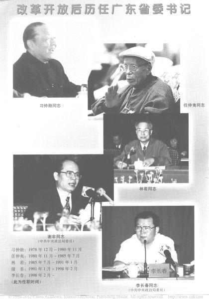 改革开放后历任广东省委书记
