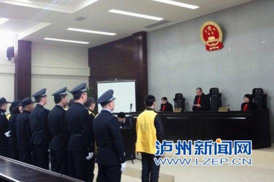 泸州公开审判