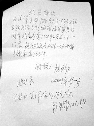 张民强签字的帮周洋购房的协议。