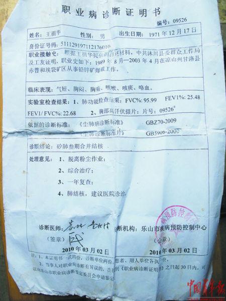 老六王祖华的尘肺病诊断书