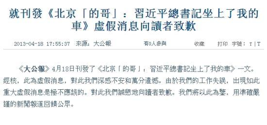 大公报网站截屏图