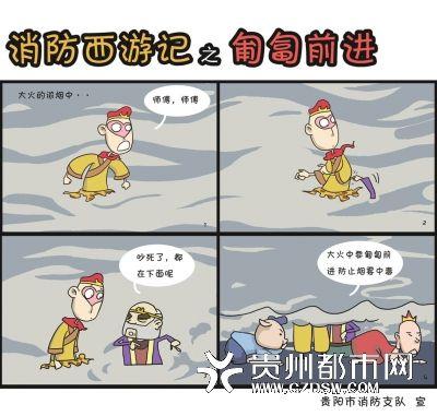 贵阳消防爱漫画