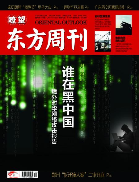 �t望东方周刊2013年第30期封面报道