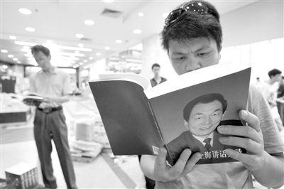 昨日,上海某书城内《朱�F基上海讲话实录》出版发行。翁磊/东方IC