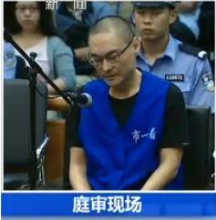 被告在庭审现场
