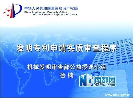 国家知识产权局幻灯片《发明专利申请实质审查程序》封面。