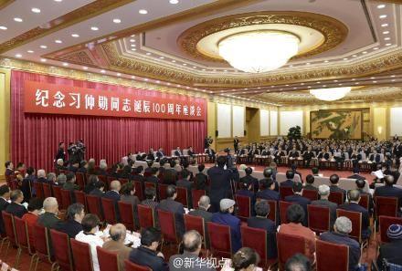 纪念习仲勋百年诞辰座谈会举行。