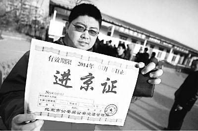 北京取消长期进京证引热议 律师通过电邮提交了政府信息公开申请