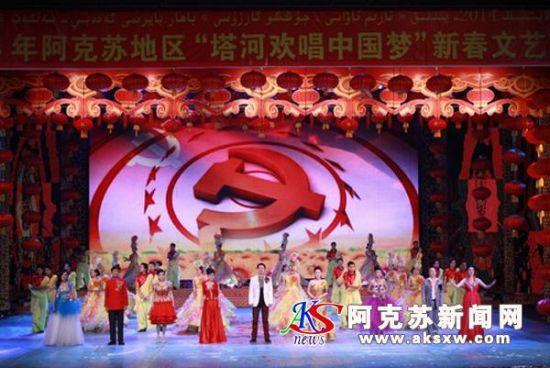 """压轴节目《美丽中国梦》,2014年地区""""塔河欢唱中国梦""""新春文艺晚会"""