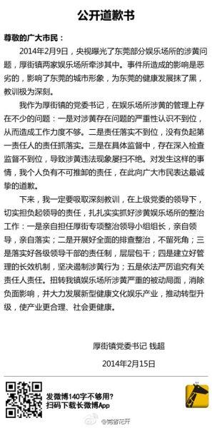 厚街镇党委书记道歉