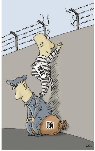对刑期间利用个影响力等