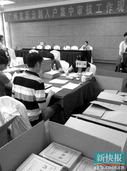 此前广州积分入户审核现场。