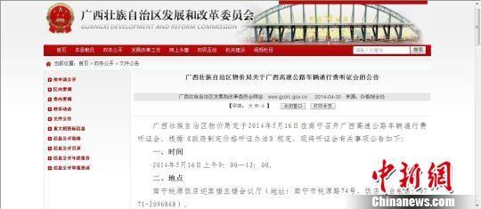广西发改委在其官网发布的《广西壮族自治区物价局关于广西高速公路车辆通行费听证会的公告》截图。