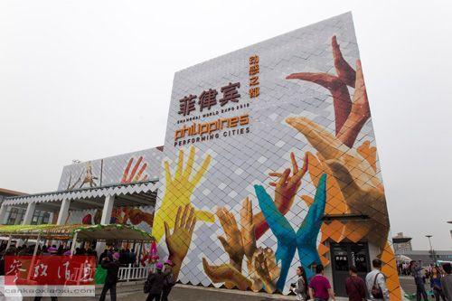资料图片:2010年10月13日,游客从上海世博园菲律宾馆前走过。新华社记者 徐金泉 摄