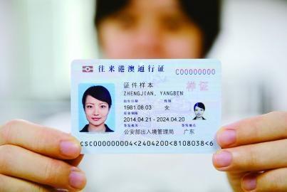 陕西启用电子往来港澳通行证 申请人需存指纹信息