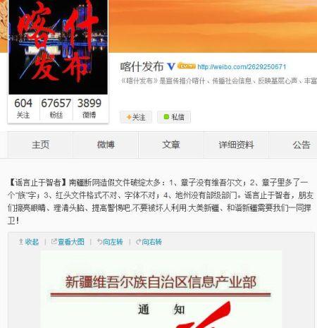 新疆喀什地委对外宣传办公室官方微博截图