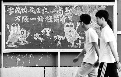 """普通高中班训走起传统路线,""""要成功先发疯,不顾一切往前冲""""类型的标语只能在复读学校看得到"""