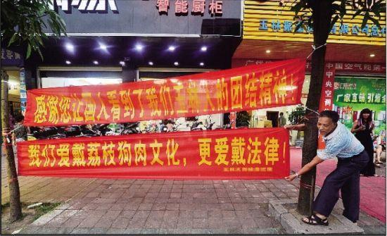 江滨路路口,食狗支持者打出了一个横幅