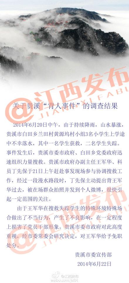 """图片来源:江西省人民政府新闻办官方微博""""江西发布"""""""