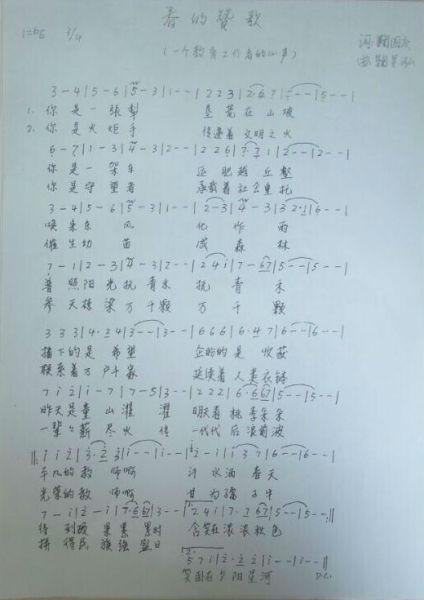 以下是《春的赞歌》的歌词和简谱:    《春的赞歌》延伸阅读:东营