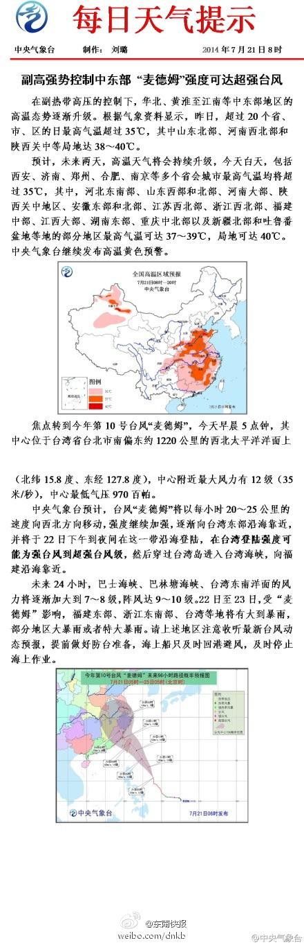 中央气象台发布的信息