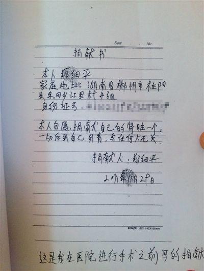 肾脏摘除前,供体被要求写自愿捐赠书。