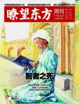 被害新疆宗教领袖:古兰经无暴力传教主张
