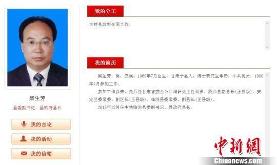 甘肃省定西市、临洮县官方多方证实,定西市临洮县委副书记、县长柴生芳于15日凌晨在办公室睡觉中猝死。 临洮党政网截图 摄