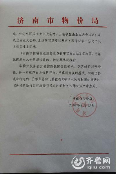 济南规定物业未与业主签协议不得收取小区停车费