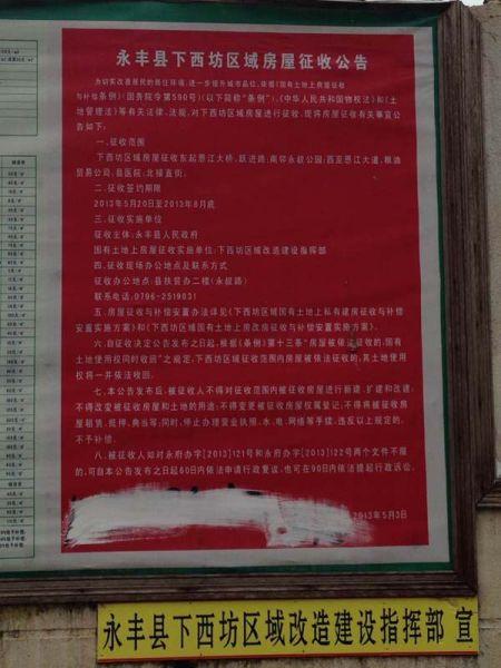 """江西省永丰县将房龄只有22年的县委宿舍楼当成""""棚户区改造项目""""进行拆迁,引发""""体制内""""人员的质疑。 澎湃新闻 刘兴旺 图"""