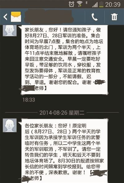 北京二中家长收到的停训短信通知:上为24日学校的军训通知,下为26日收到的停训通知