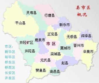 石家庄部分行政区划调整 新增3区