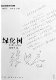 1936~2014传奇作家张贤亮逝世