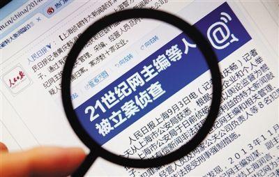 2014年9月4日,人民日报微博发布的《21世纪网主编等人被立案侦查》消息。图/IC