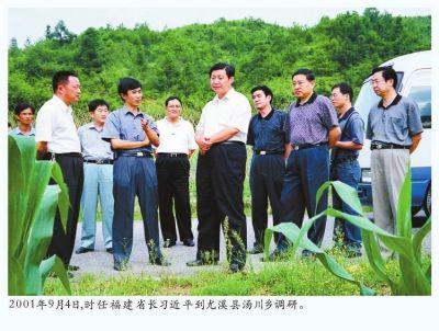 二○○一年九月四日,时任福建省省长习近平到尤溪县汤川乡调研。