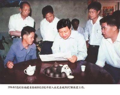 一九九六年五月,时任福建省委副书记习近平深入永定县城郊乡指导扶贫工作。