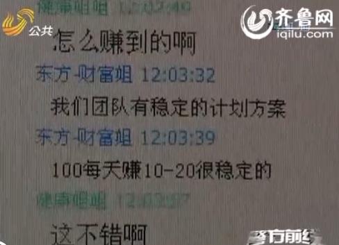 烟台贪心女子轻信网友投资彩票网站几十万元打水漂
