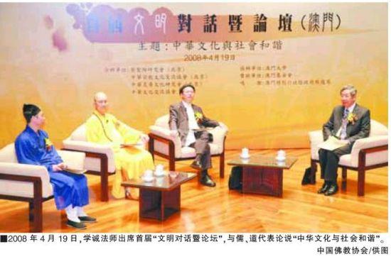 """2008年4月19日,学诚法师出席首届""""文明对话暨论坛"""",与儒、道代表论说""""中华文化与社会和谐""""。"""