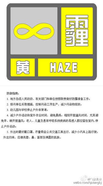 北京市气象台今日14时30分发布霾黄色预警信号,预计6日下午至夜间,本市平原地区有轻度到中度霾,能见度较低。
