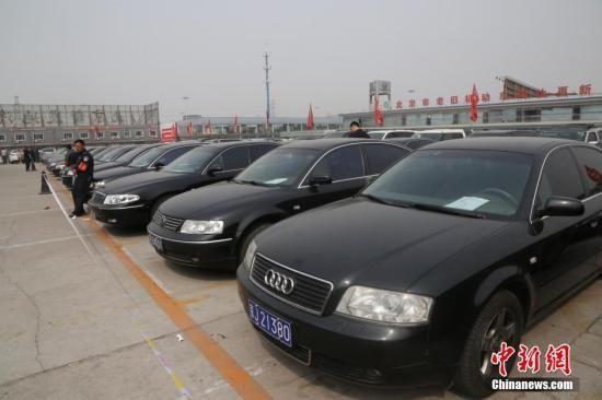 资料图:3月30日,中央和国家机关公车拍卖第二轮第四场在新发地汽车市场举行。 中新社发 刘宪国 摄 图片来源:CNSPHOTO