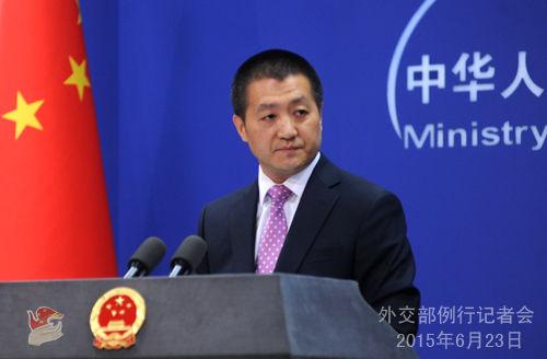 2015年6月23日外交部发言人陆慷主持例行记者会
