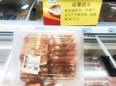 昨日,甘露园物美超市,出售的冷冻羊肉片上只有包装日期,没有标注生产日期。新京报记者 薛珺 摄