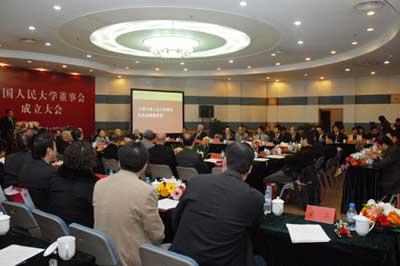 中国人民大学董事会成立由80名成员组成(组图)
